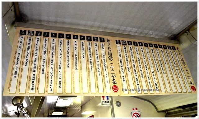 秋田內陸縱貫鐵道026-DSC_4240