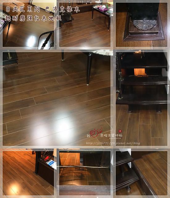 日內瓦系列-巴洛克橡木-超耐磨強化木地板1-1