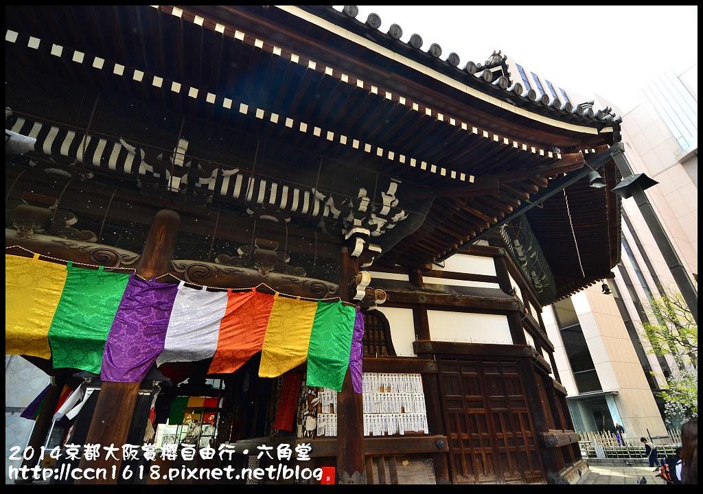 2014京都大阪賞櫻自由行.六角堂DSC_0415