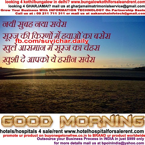 Image of: Morning Wishes Good Morning Quotes In Hindi Mari Duniya Good Morning Quotes In Hindi Photo On Flickriver