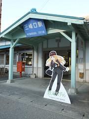 三峰口駅の「桜沢みなの」パネル