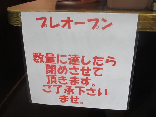 そば処誠屋(江古田)