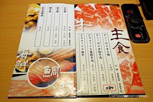 三道一鍋 (11)
