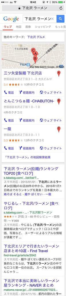 Safariで検索