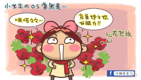 搞笑kuso圖文水瓶女王5