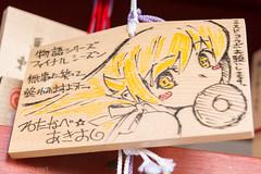 神田明神_絵馬_20150103-DSC_5871