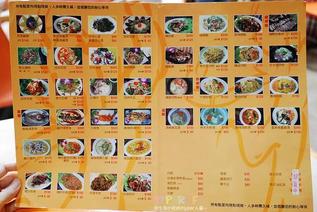 泰炘泰式料理 (2)
