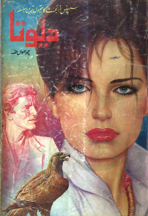 Devta Part 14-16  is a very well written complex script novel which depicts normal emotions and behaviour of human like love hate greed power and fear, writen by Mohiuddin Nawab , Mohiuddin Nawab is a very famous and popular specialy among female readers