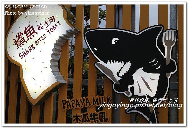 雲林虎尾_鯊魚咬吐司IMG_2297 (4)