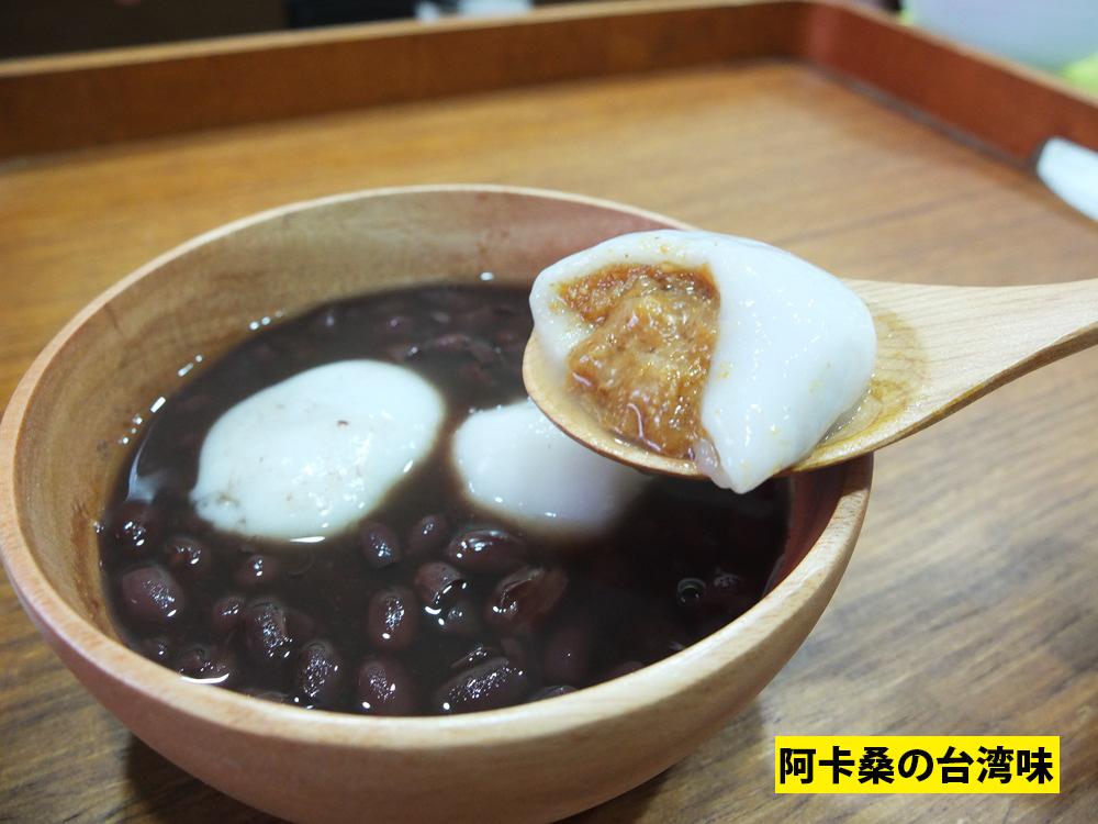 [美食]  阿卡桑の台湾味 手工湯圓 冬天最美好的溫暖