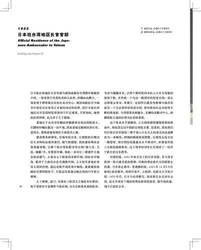 建築師王大閎:1942-1995
