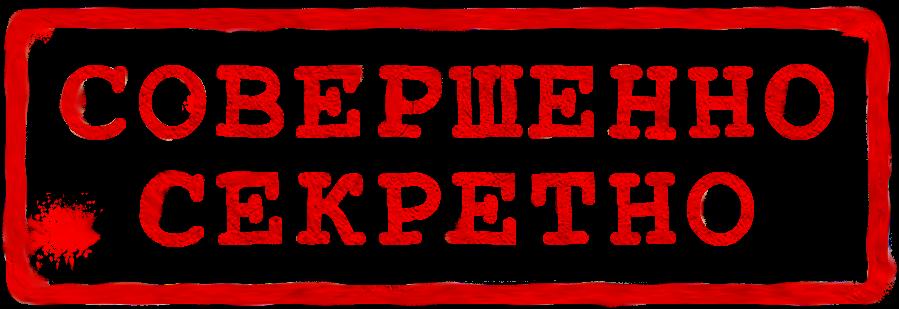 141230_RUS_Sovershenno_sekretno_stamp
