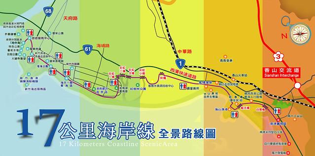 新竹十七公里海岸線全景路線圖