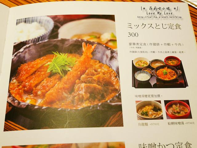 新店七張站美食餐廳yayoi (7)