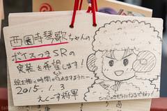 神田明神_絵馬_20150103-DSC_5928