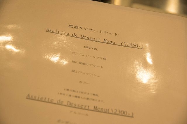 Calme Elan 神楽坂
