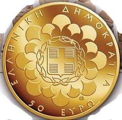 Greece Gold 50 Euro Coin reverse