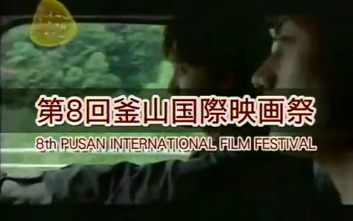 pusan-international-film-festival