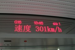 Hitting 301 km/h between Shanghai and Beijing