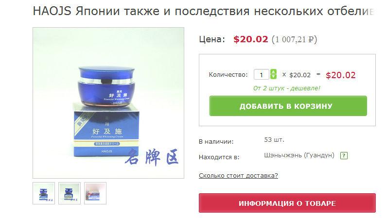 Купить HAOJS Японии также и последствия нескольких отбеливания кожи эффект белый крем 30 Г из кат