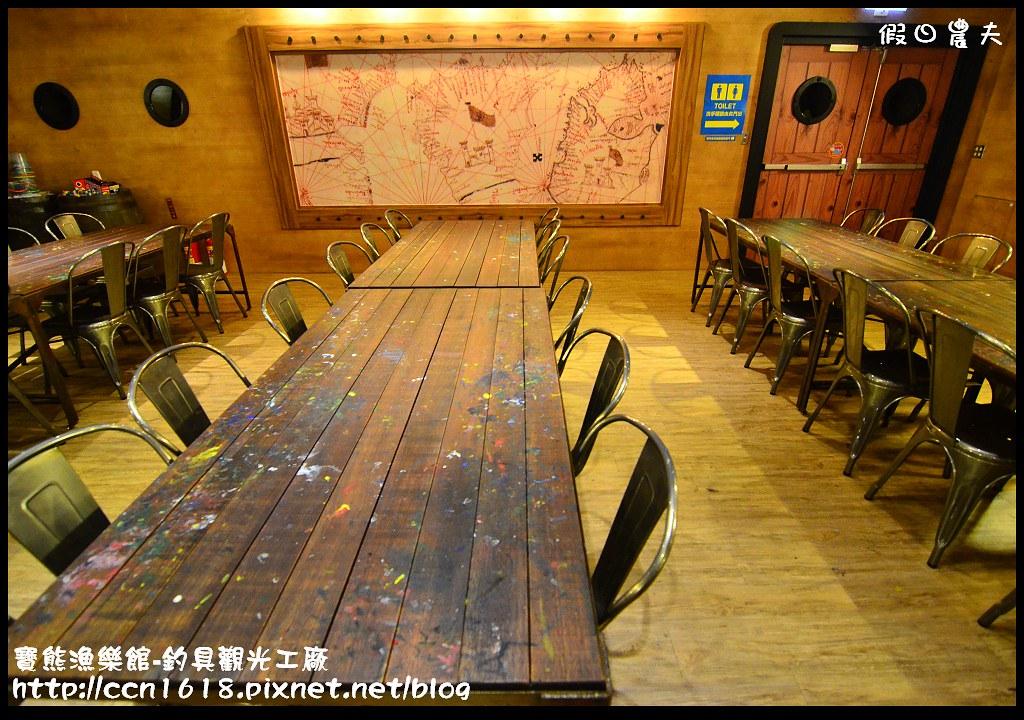 寶熊漁樂館-釣具觀光工廠DSC_4271