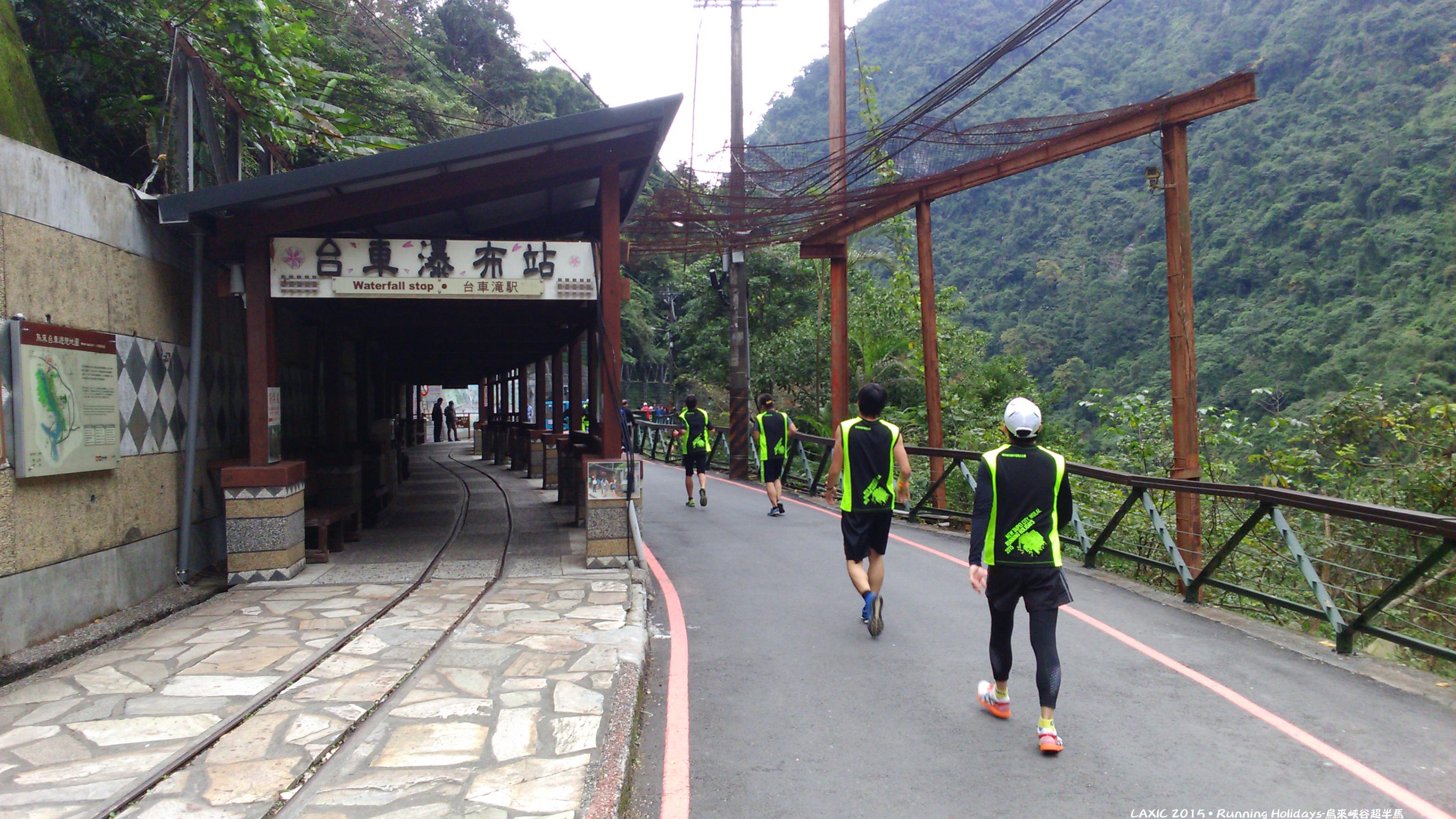 2015.01 Running Holidays-烏來峽谷超半馬