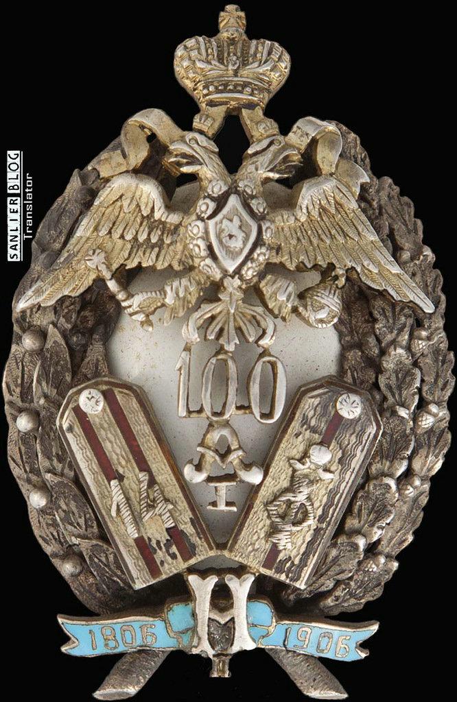 俄罗斯帝国军徽48