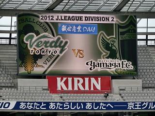「スポーツ祭東京2013」に向けてアストロビジョンが改修された。アウェイ側もワイド画面に。