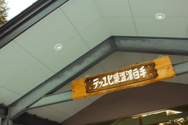 20140322-手白沢温泉-0267.jpg
