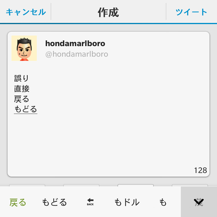 Twitter Compose JP