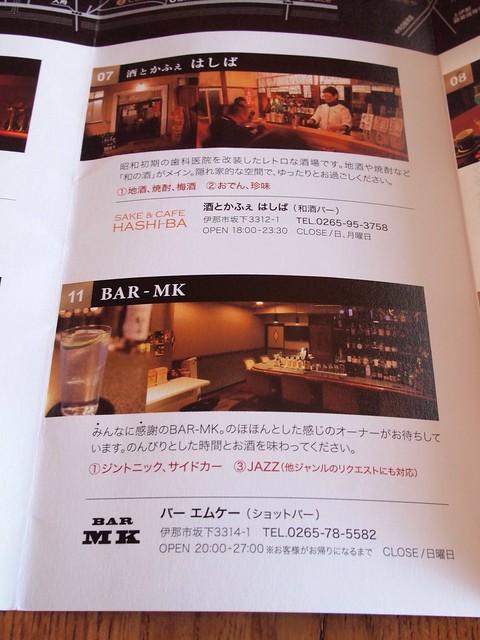 2015.1.3 BAR紀行