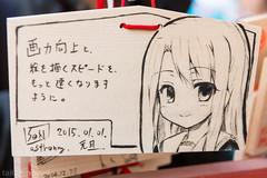 神田明神_絵馬_20150103-DSC_5853