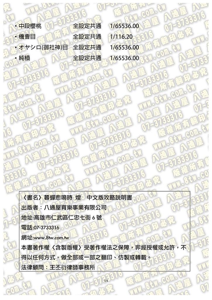S0240暮蟬悲鳴時 煌 中文版攻略_Page_15