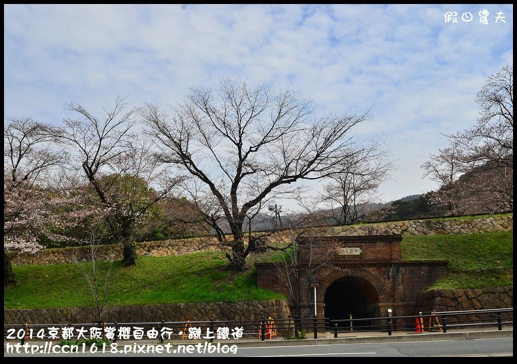 2014京都大阪賞櫻自由行.蹴上鐵道DSC_0256