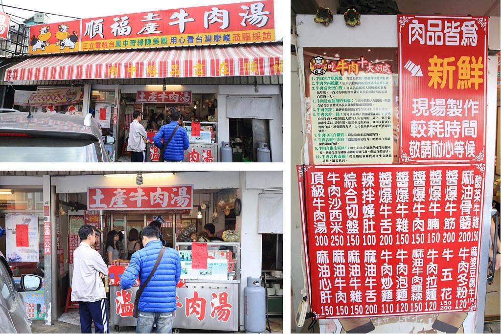 20141109佳里順福土產牛肉湯 (2)