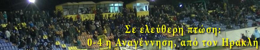 asa-hraklhs-12122014
