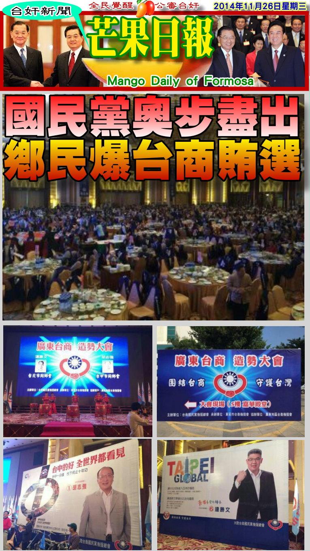 141125芒果日報-台奸新聞--上海台商設看板,無恥拉票遭踢爆