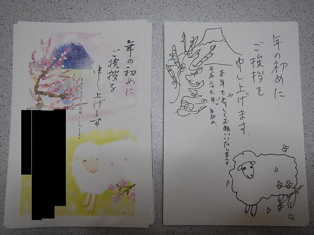 15年賀状_シンプル6