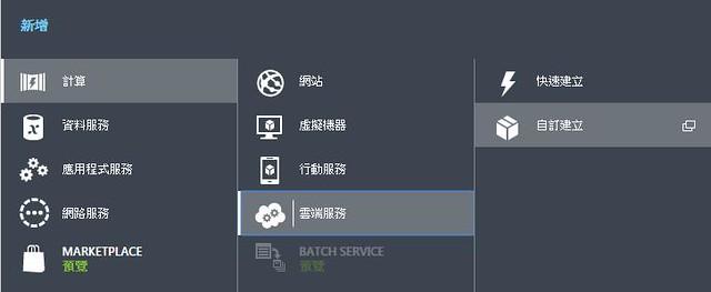 [Azure] VM - 負載平衡和高可用性-3