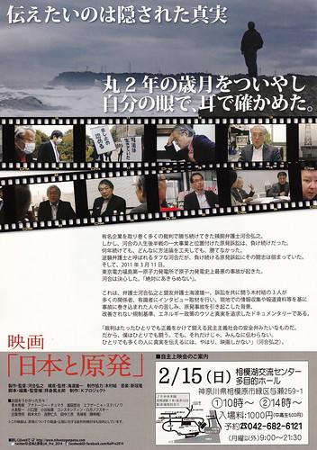 映画■日本と原発■相模湖交流センター