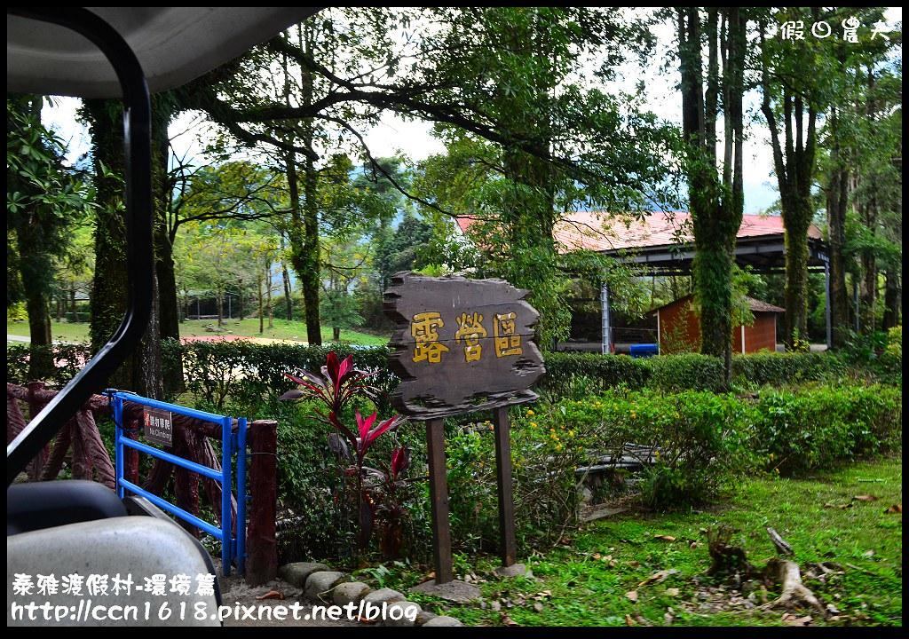 泰雅渡假村-環境篇DSC_0627