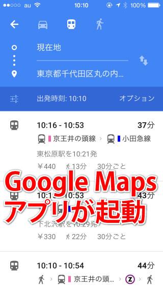 Google Mapsが起動