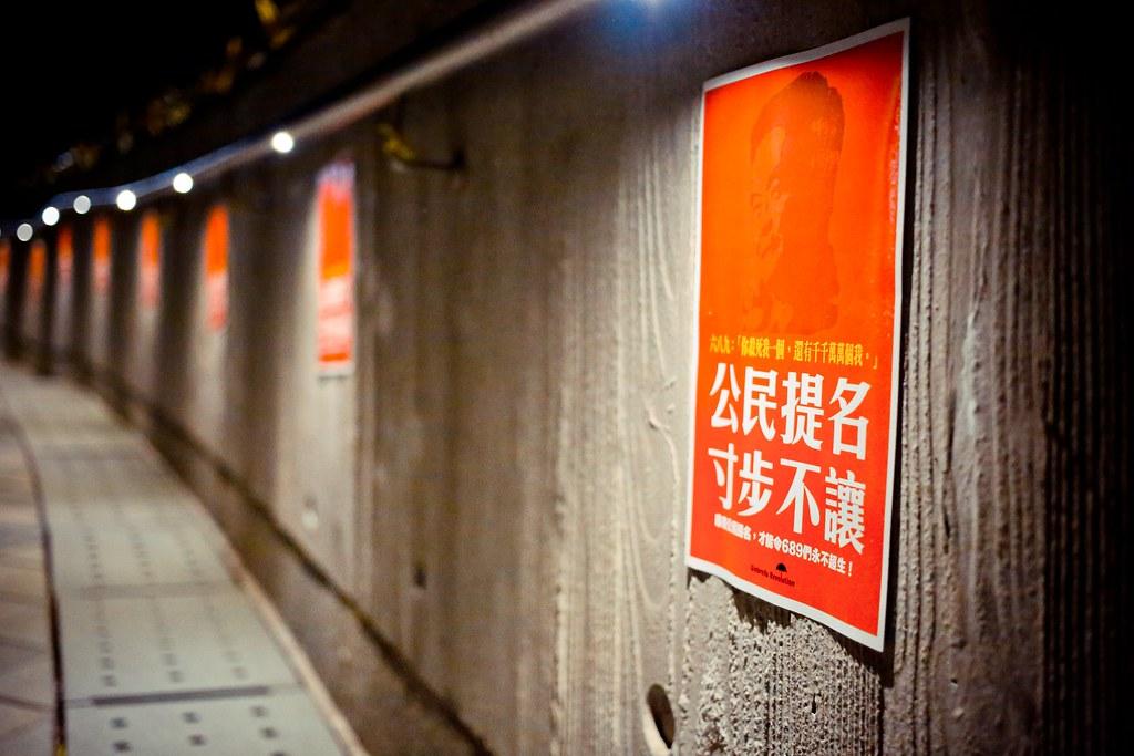 Umbrella movement - 0844