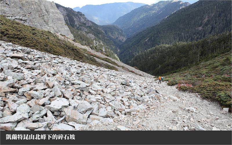 凱蘭特昆山北峰下的碎石坡
