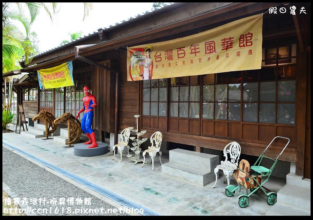 檜意森活村-玩具博物館DSC_6275