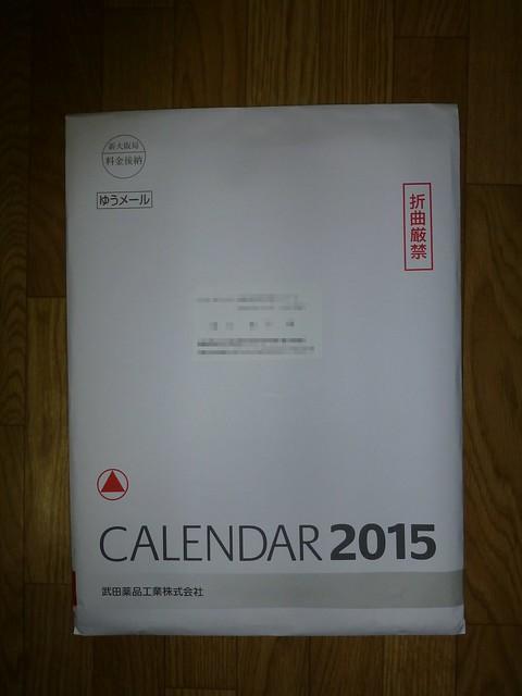 武田薬品工業(4502)2015年カレンダー