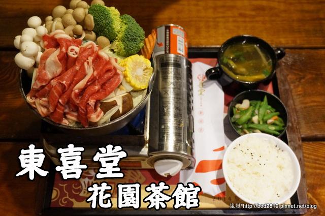 【台中潭子】東喜堂花園茶館-環境清幽隱密,適合聚餐跟約會,大推牛奶鍋!