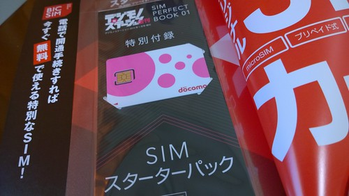 デジモノステーション SIM PERFECT BOOKのSIM