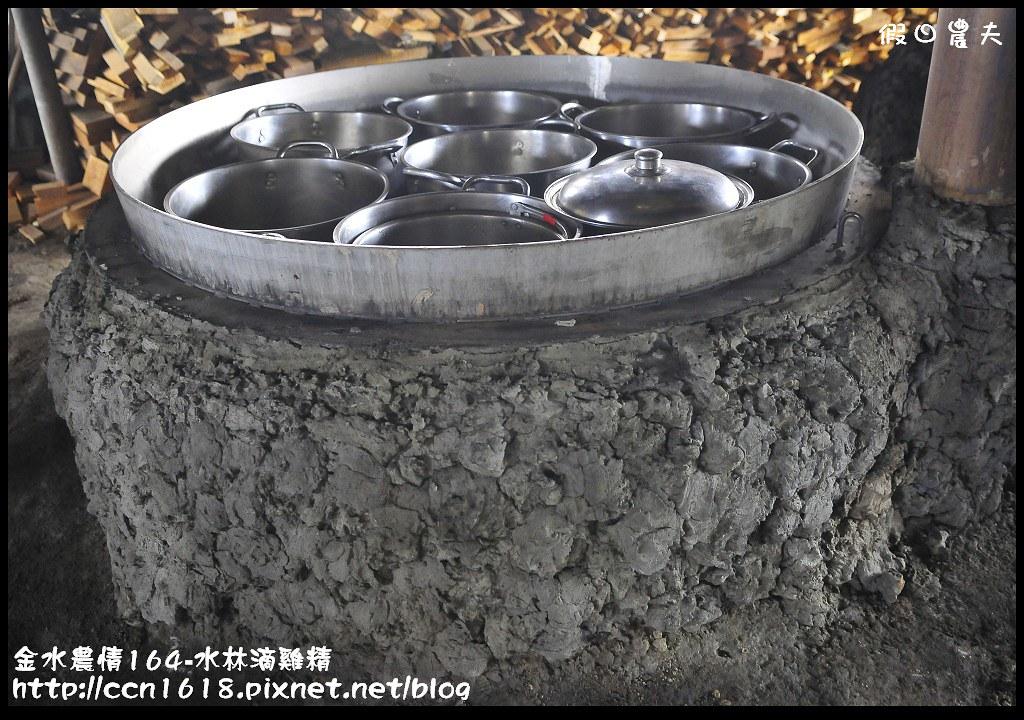金水農情164-水林滴雞精_DSC8543
