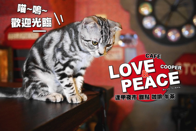 16012626567 837c3f6fac c - LOVE PEACE CAFE │西屯區:超華麗工業風咖啡空間~黑白條紋店貓COOPER假日當家~還有老闆單人製作美麗拉花特調咖啡加精緻限量手作甜點